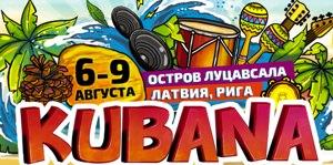 кубана 2015