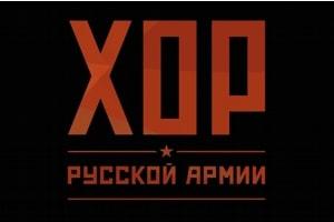 хор русской армии в питере петь