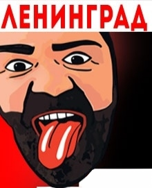 ленинград концерты