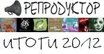 Итоги 2012. Альбомы года