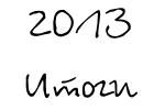 клипы 2013 года