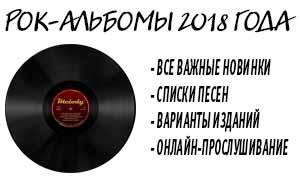 альбомы 2018