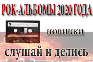 альбомы 2020