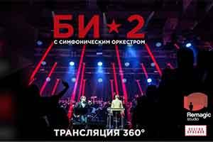 Би-2 и симфонический оркестр серебро