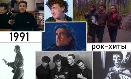 рок-хиты 1991 года
