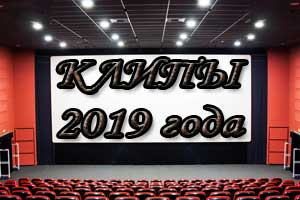 клипы 2019