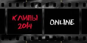 клипы 2014