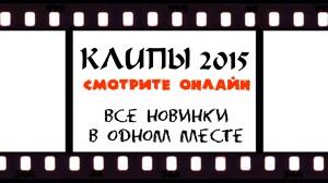 клипы 2015