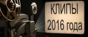 клипы 2016 новинки