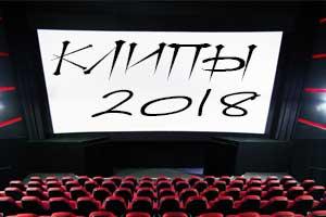 клипы 2018