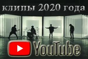 клипы русские 2020