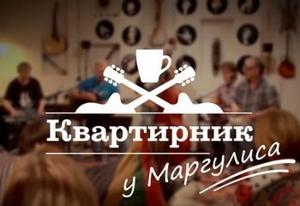 Юрий Шевчук спел на квартирнике у Маргулиса