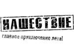 нашествие казахстан