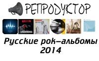 альбомы 2014
