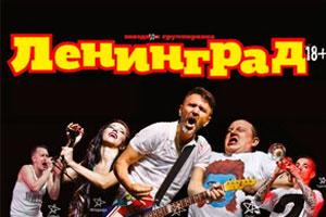 Группировка Ленинград сыграет онлайн-концерт для абонентов МегаФона