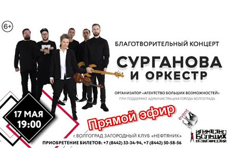 сурганова и оркестр концерт