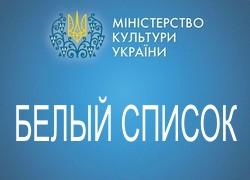 украина белый список музыкантов