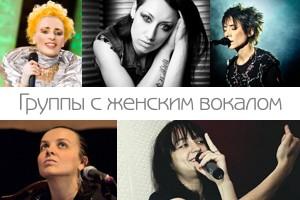 русские рок группы с женским вокалом