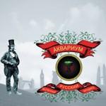 аквариум беспечный русский бродяга