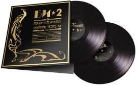 би 2 Prague Metropolitan Symphonic orchestra винил