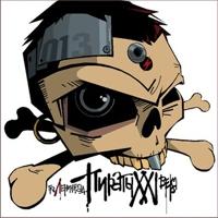 пираты xxi века винил