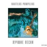 Наутилус Помпилиус акустика лучшие песни на виниле