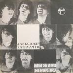 Виниловые пластинки Александра Башлачева