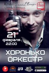 21022013_horonko
