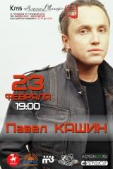 23022013_kashin