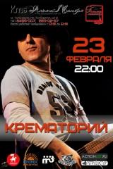 23022013_krematorij