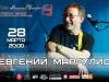 margulis_28032013